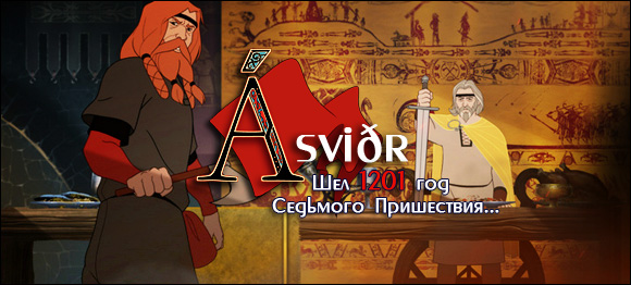 http://asvidrworld.f-rpg.ru/files/0014/f5/7f/27072.jpg
