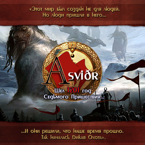 http://asvidrworld.f-rpg.ru/files/0014/f5/7f/39616.jpg