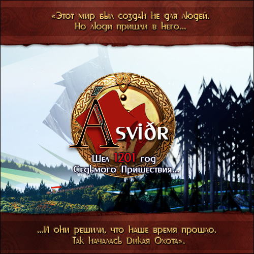 http://asvidrworld.f-rpg.ru/files/0014/f5/7f/52559.jpg