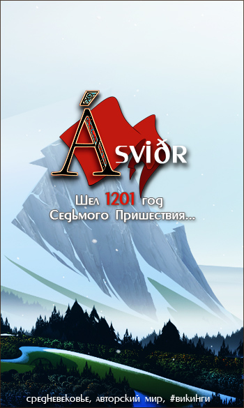 http://asvidrworld.f-rpg.ru/files/0014/f5/7f/65463.jpg