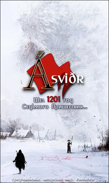 http://asvidrworld.f-rpg.ru/files/0014/f5/7f/81102.jpg