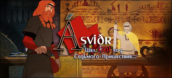 http://asvidrworld.f-rpg.ru/files/0014/f5/7f/27072.jpg